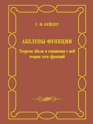 cover image of Абелевы функции. Теорема Абеля и связанная с ней теория тэта-функций