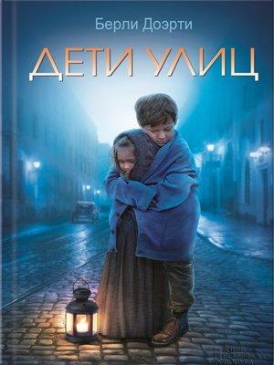 cover image of Дети улиц