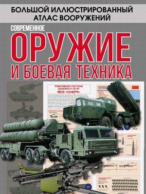 cover image of Современное оружие и боевая техника