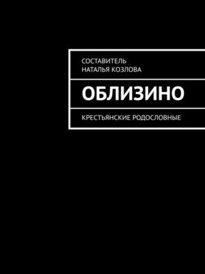 cover image of Облизино. Крестьянские родословные
