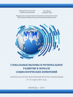 cover image of Глобальные вызовы и региональное развитие в зеркале социологических измерений (2017 г.)