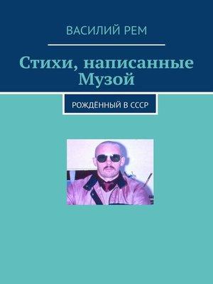 cover image of Стихи, написанные Музой. Рождённый вСССР