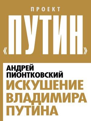 cover image of Искушение Владимира Путина