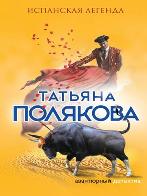 cover image of Испанская легенда