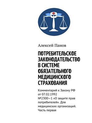 cover image of Потребительское законодательство в системе обязательного медицинского страхования. Комментарий к Закону РФ от 07.02.1992 №2300—1 «О защите прав потребителей». Для медицинских организаций. Часть первая
