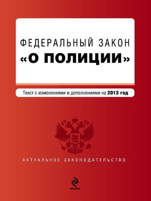 cover image of Закон Российской Федерации «О полиции». Текст с изменениями и дополнениями на2013год