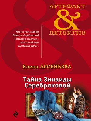 cover image of Тайна Зинаиды Серебряковой