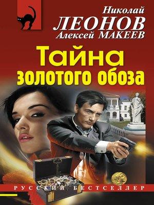 cover image of Тайна золотого обоза
