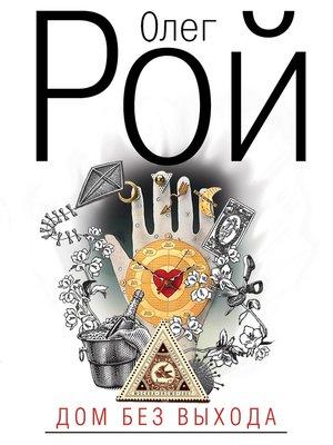 cover image of Дом без выхода