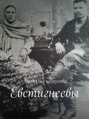 cover image of Евстигнеевы