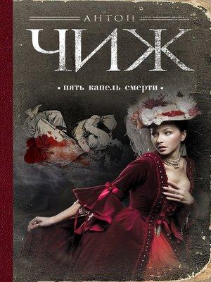 cover image of Пять капель смерти