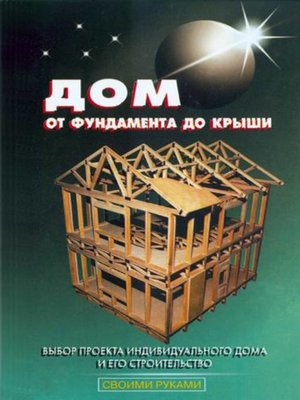 cover image of Дом от фундамента до крыши