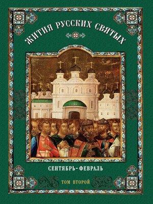 cover image of Жития русских святых. В 2 томах. Том 2