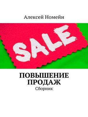 cover image of Повышение продаж. Сборник