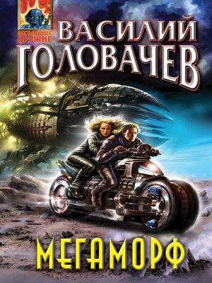 cover image of Мегаморф, или Возвращение Реликта