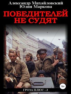 cover image of Победителей не судят