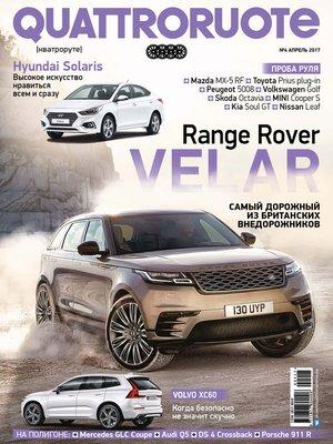 cover image of Quattroruote №04/2017