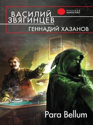 cover image of Para Bellum