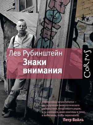 cover image of Знаки внимания (сборник)