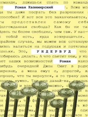 cover image of Ундервуд