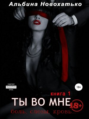 cover image of Ты во мне. Книга 1