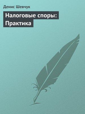 cover image of Налоговые споры