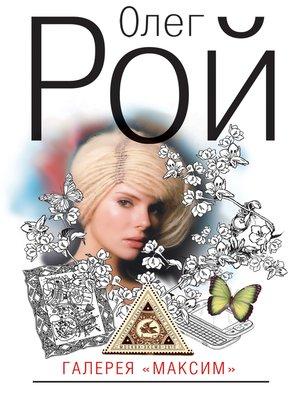 cover image of Галерея «Максим»
