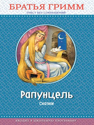 cover image of Рапунцель. Сказки