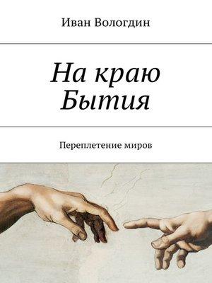 cover image of Накраю Бытия. Переплетение миров