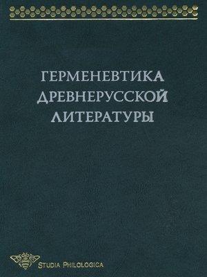 cover image of Герменевтика древнерусской литературы. Сборник 13