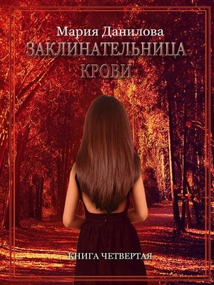 cover image of Заклинательница крови. Книга четвертая