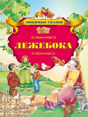 cover image of Лежебока