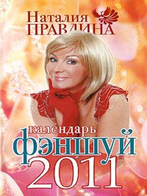 cover image of Календарь фэншуй 2011