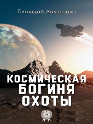 cover image of Космическая богиня охоты