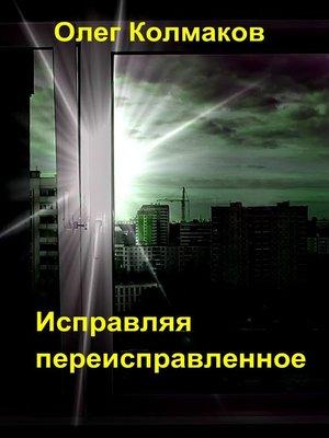 cover image of Исправляя переисправленное