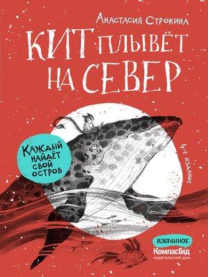 cover image of Кит плывет на север