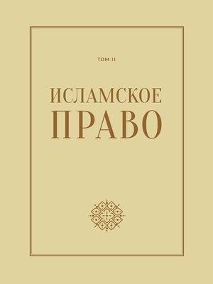 cover image of Исламское право