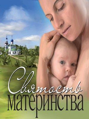cover image of Святость материнства