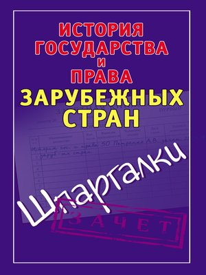 cover image of История государства и права зарубежных стран. Шпаргалки