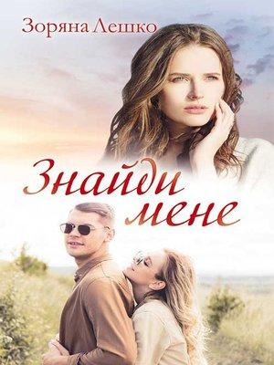 cover image of Знайди мене