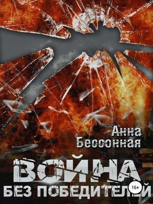 cover image of Война без победителей