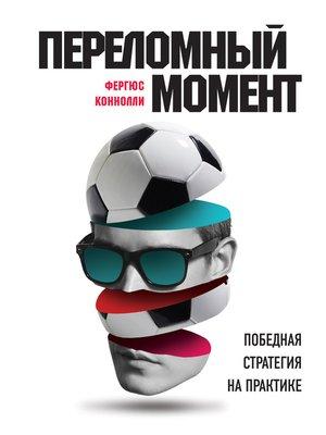cover image of Переломный момент. Победная стратегия на практике