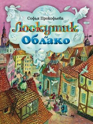 cover image of Лоскутик и Облако