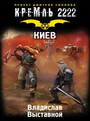 cover image of Кремль 2222. Киев