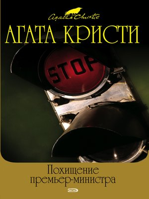 cover image of Дама под вуалью
