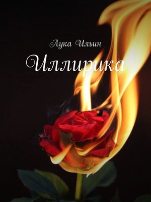 cover image of Иллирика