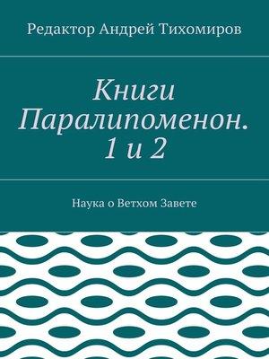 cover image of Книги Паралипоменон. 1и2. Наука оВетхом Завете
