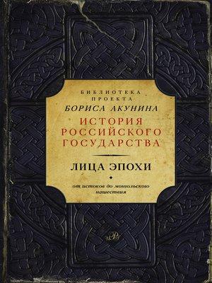 cover image of Лица эпохи. От истоков до монгольского нашествия (сборник)