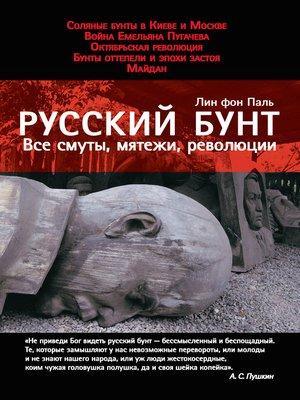cover image of Русский бунт. Все смуты, мятежи, революции