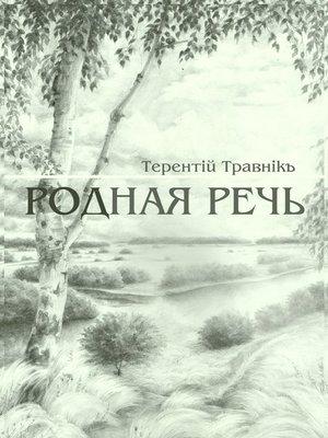 cover image of Роднаяречь. Стихотворения